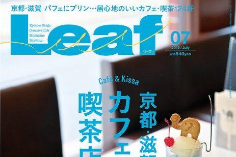 雑誌Leafに掲載されました