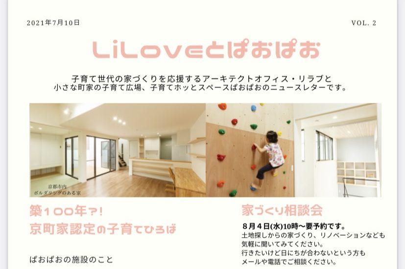 LiLoveとぱおぱお 2